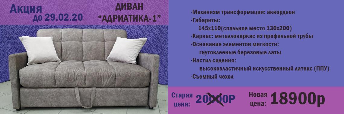 Огромные скидки на диваны только в феврале